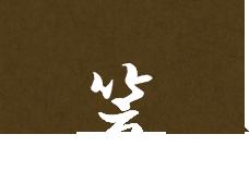 ダイニングバー 笠